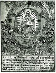 Lubok engraving of Apocalypse, from en:The Koren Picture-Bible